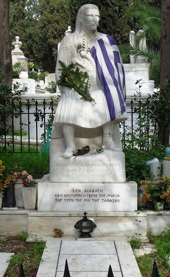 Θεόδωρος Κολοκοτρώνης (ΚΤ)