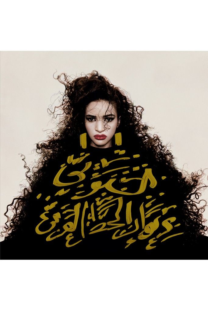 Farida, Paris 1985 Jean-Paul Goude Exhibit Opens at Issey Miyake Museum - Slideshow