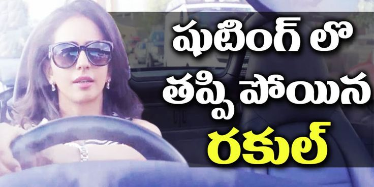 Exclusive Footage : Rakul Preet Lost Her Way In London