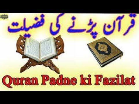 Quran Parhne Ki Fazilat --- Amazing Biyan