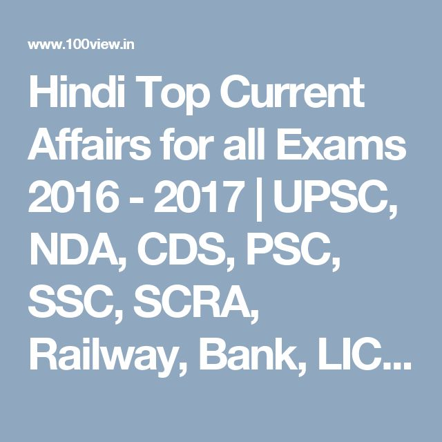 Hindi Top Current Affairs for all Exams 2016 - 2017 | UPSC, NDA, CDS, PSC, SSC, SCRA, Railway, Bank, LIC, TET, B.Ed., State Level Vacancy, Police/SI and other competitive exams | TOP 6,000 பொது அறிவு | TNPSC {Group 1, Group 2, Group 4, VAO} - TNTET, PG TRB Exam