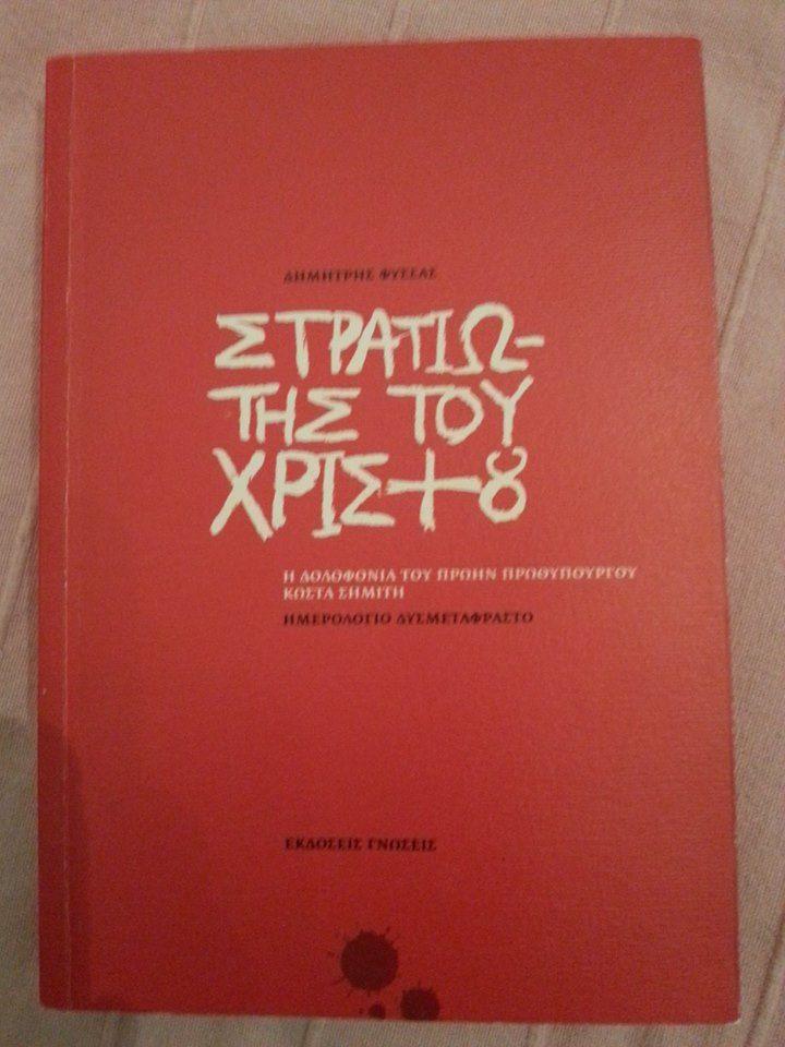 by Sofia Argyropais