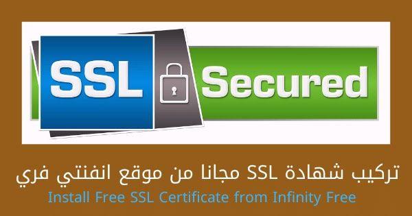 تركيب شهادة Ssl مجانا من موقع انفنتي فري تنصيب شهادة Ssl على الووردبريس تركيب شهادة تنصيب الشهادة بالشكل الصحيح شهادة Ssl Certificate Ssl Company Logo