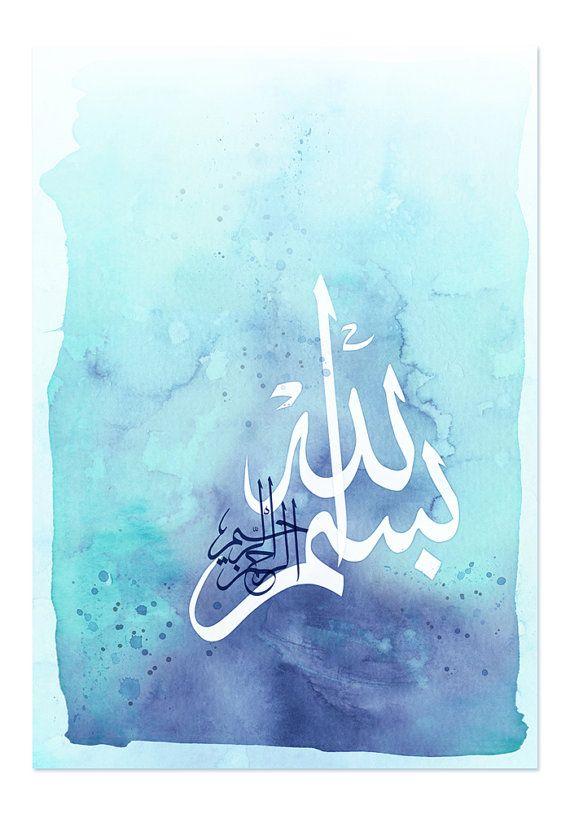 Arabische Kalligraphie & islamische Kunst Druck von WafaIslamicArts