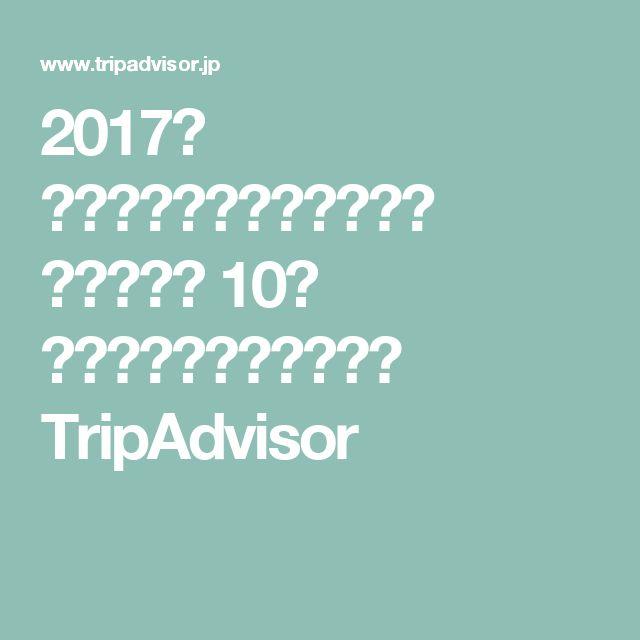 2017年 沖縄県の人気観光スポット ランキング 10選 【定番から穴場まで!】 TripAdvisor