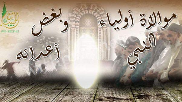 موالاة أولياء الرسول Arabic Calligraphy Allah