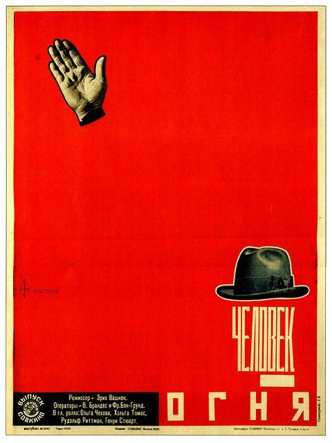 ソヴィエトのプロパガンダ ポスター