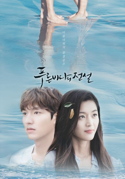 """""""The Legend of the Blue Sea"""" first episode, Jeon Ji-hyeon and Lee Min-ho, the dream casting effect"""