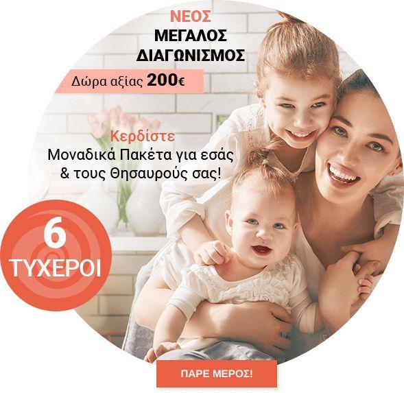 Διαγωνισμός Carespot.gr με δώρο έξι (6) πακέτα γυναικείας & βρεφικής περιποίησης!! - https://www.saveandwin.gr/diagonismoi-sw/diagonismos-carespot-gr-me-doro/
