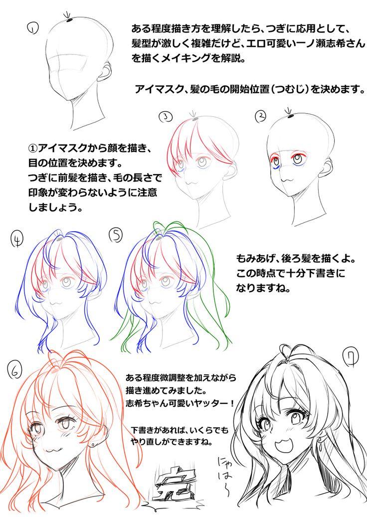 胸の描き方と表情、髪型の描き方講座 [11]
