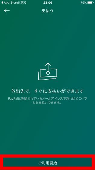 スマホで簡単かつ素早く知り合いとお金のやりとりできるようにPayPalアプリがデザイン変更されたので使ってみた - GIGAZINE
