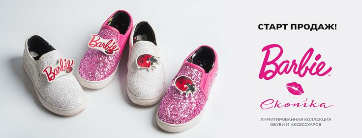 Уникальная лимитированная коллекция для мам и их дочек, выпущенная совместно с любимым мировым брендом всех девочек - «Barbie», уже в салонах «Эконика» и интернет-магазине сети!