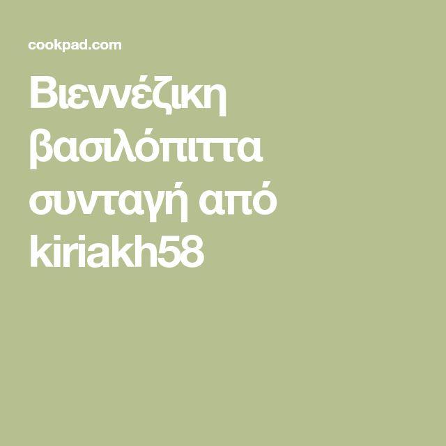 Βιεννέζικη βασιλόπιττα συνταγή από kiriakh58