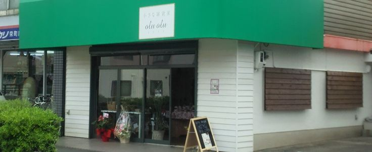 小さな雑貨家 oluolu - オルオル - TOP