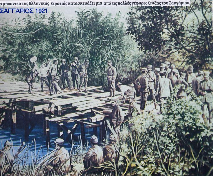 Πουρσάκ παραπόταμος του Σαγγάριου - καλοκαίρι 1921