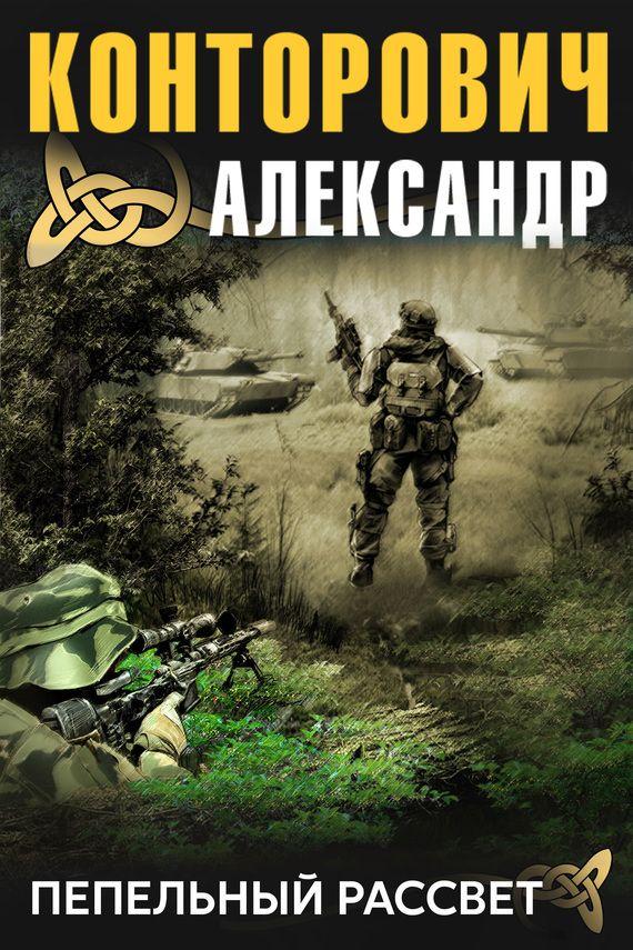 АЛЕКСАНДР КОНТОРОВИЧ ПЕПЕЛЬНЫЙ РАССВЕТ FB2 СКАЧАТЬ БЕСПЛАТНО