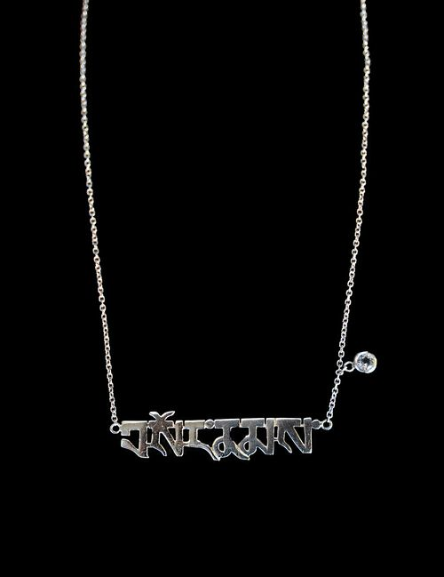 "Dzongkha Name Necklace - Bespoke piece (your name in Dzongkha, made to order) - Pictured name: Sonam = བསོད་ནམས་། - 92.5% silver - 14"" slim silver link chain - Lobster fastening"