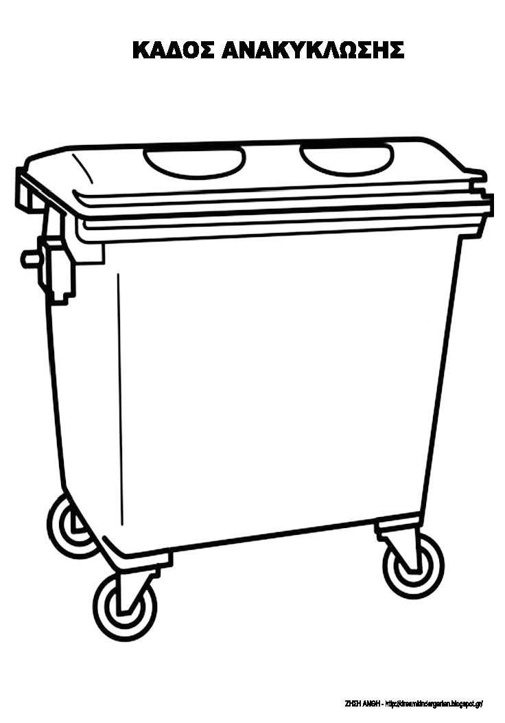 Ζήση Ανθή : Εποπτικό υλικό και παιχνίδια για την ανακύκλωση .    Παίζω και μαθαίνω ποια υλικά ανακυκλώνονται και ποια όχι        Επειδή εί...