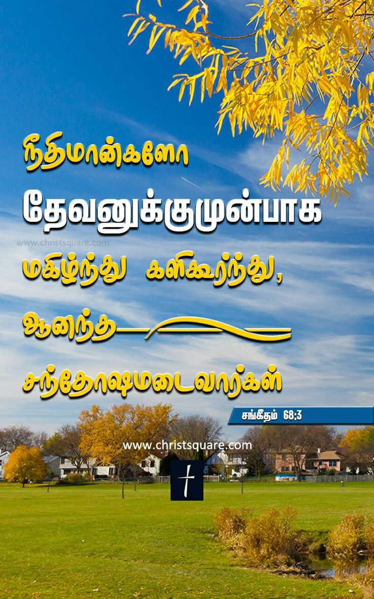 tamil bible words wallpapers - photo #16