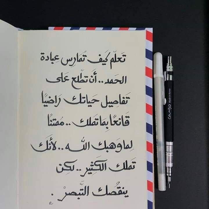 Pin By Rania Majed On Quotes Arabic Tattoo Quotes Book Qoutes Quran Quotes