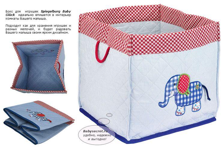 Бокс для игрушек Spiegelburg Baby Gluck (Шпигельбург Бэби Глек) от Spiegelburg - купить в интернет магазине Babysecret, посмотре
