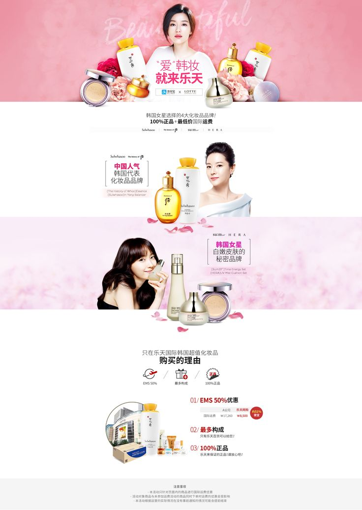 Global.Lotte.com  Designed by 이아람