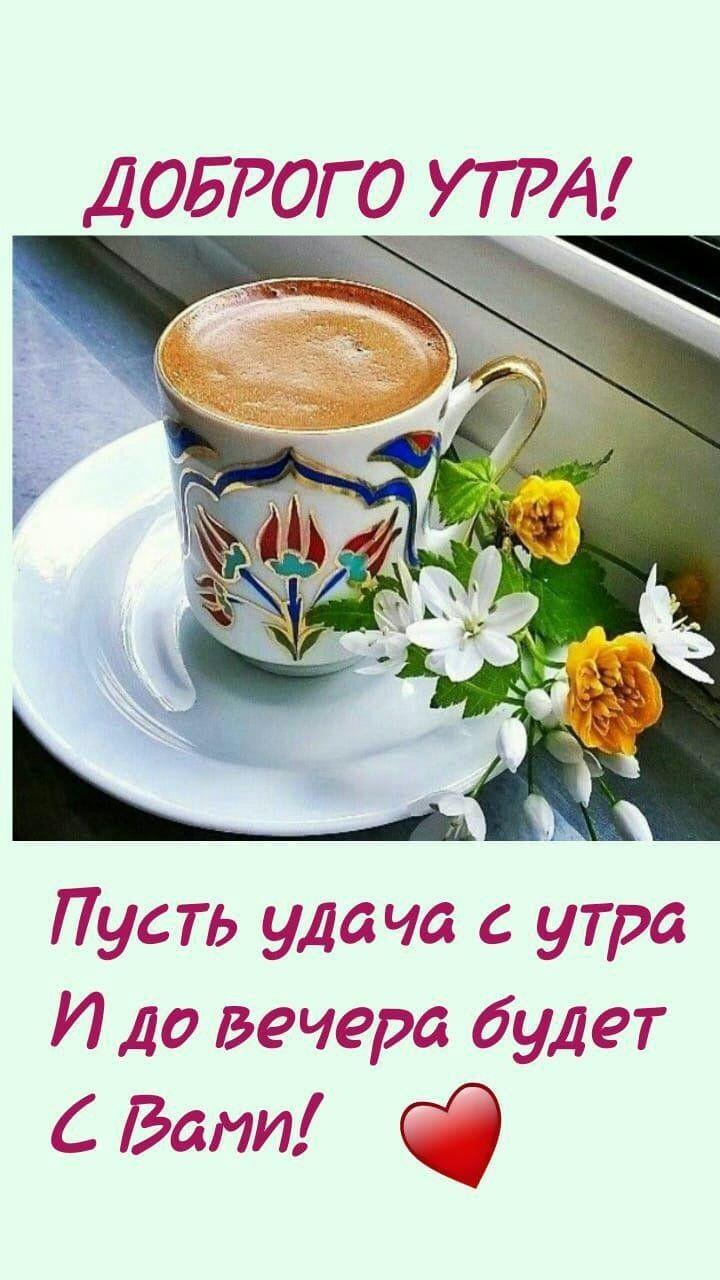Доброе утро и день пусть добрым будет картинки
