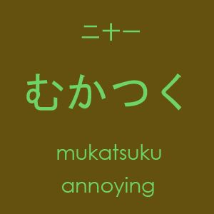 I heard this so many times in Japan! #learnjapanese http://www.uniquelanguages.com/japanese-courses/4579457518