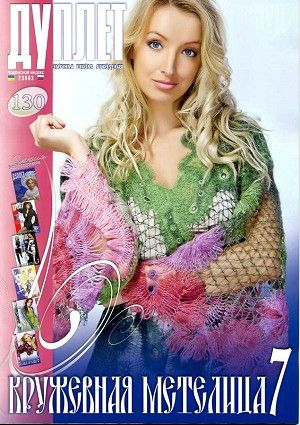 Duplet 130 Russian crochet patterns magazine
