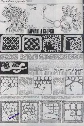 Дуплет спецвыпуск - agulhasfashion2 - Picasa Web Albums Irish crochet motif chart pattern free, filler, background, squares,, lace