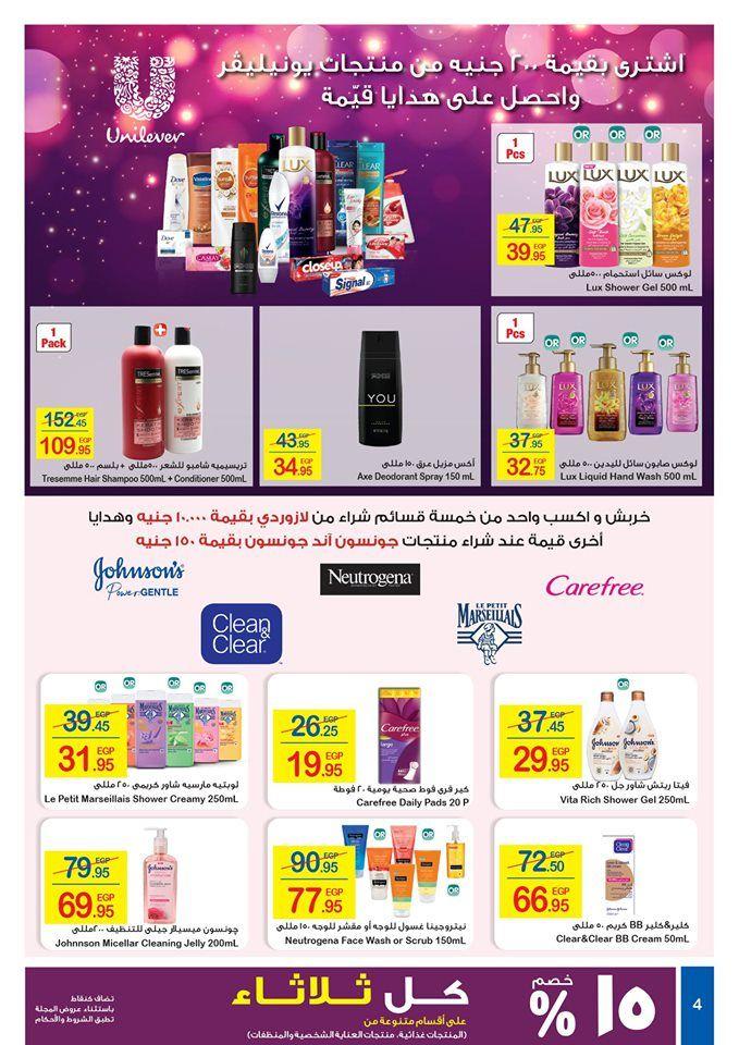 أحدث عروض كارفور مصر بالصور لشهر مارس 2020 عروض شهر رمضان الكريم Tresemme Shampoo Shower Gel Tresemme