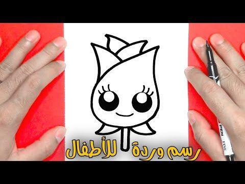 تعلم رسم وردة للاطفال رسم سهل كيف ترسم زهرة سهلة تعليم الرسم للأطفال رسومات سهله رسم كيوت Youtube Art Character