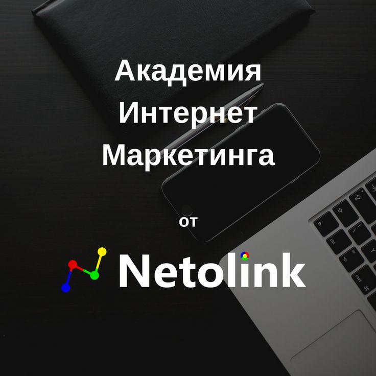Мы рады представить нашу «Академия Интернет Маркетинга». Вы можете учиться, получить сертификацию и специализацию.  здесь: https://netolink.ru/academy/  #Netolink #Академия #Интернет #Маркетинг