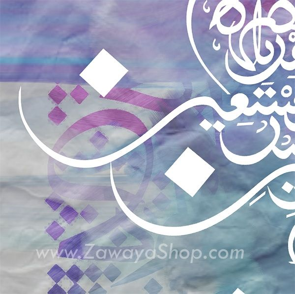 contemporary art for sale, wall art islamic art on poster prints