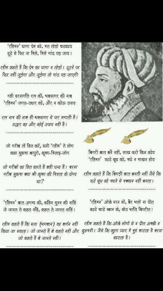 Image Result For Indische Zitate Auf Hindi