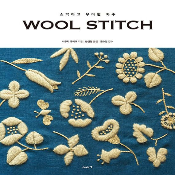 Language : Korean Paperback : 72 pages Published : Sep , 2015 Condition : Brand New Size : 210*257*6mm ★ Japanese Embroidery Artist Yumiko Higuchis