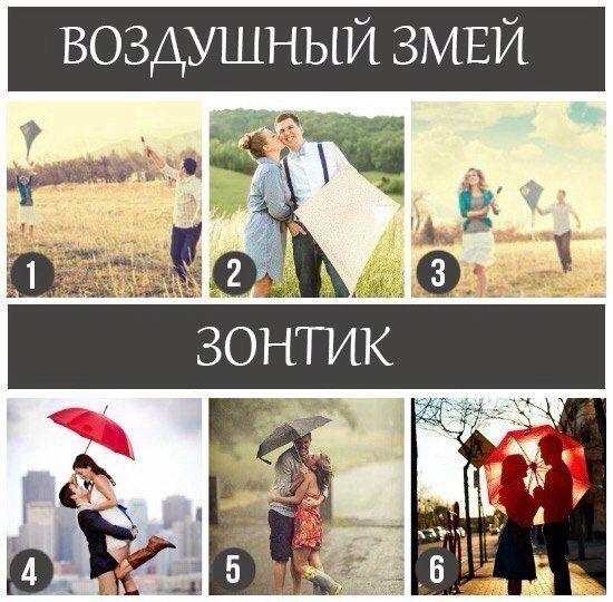 Идеи для парных фотосессий: гирлянды, плед, автомобиль, грузовик, одуванчики, букет, воздушный змей, зонтик, перьевые подушки, цветной порошок, мыльные пузыри, жевательная резинка :vk.com/wall-64851062_201