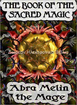 Δωρεαν Ηλεκτρονικα Βιβλια - The Sacred Magic of Abramelin Vol 1