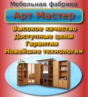 Мебельная фабрика в СПб Арт-Мастер