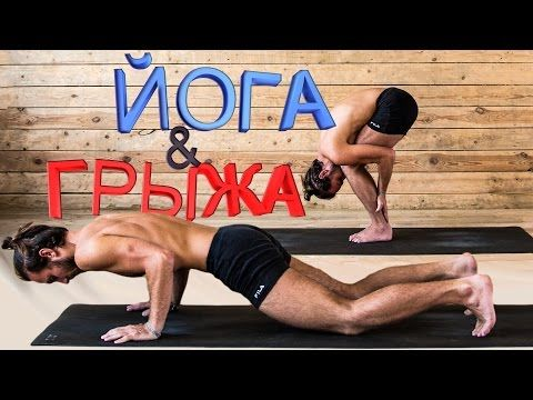 Йога при межпозвоночной грыже   Упражнения при грыже позвоночника    Лечение грыжи йогой