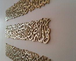 45x8cm (each line) Ayat Ul Kursi Stunning Islamic Wall Art Calligraphy 3D Letter (AK1)