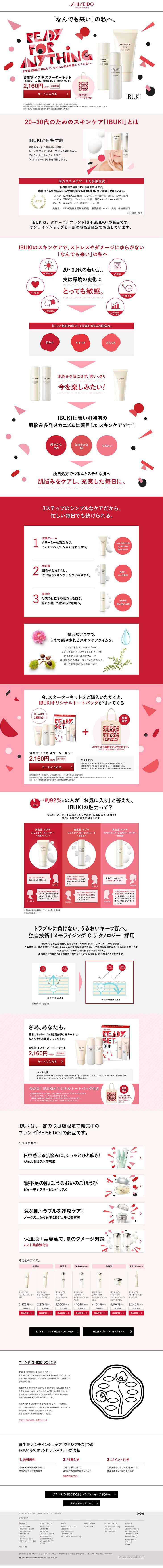 ランディングページ LP 資生堂 イブキ スターターキット|スキンケア・美容商品|自社サイト
