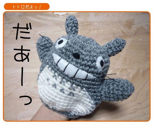 ★あみぐるみ!トトロ☆パペットの編み図だよ~!  Amigurumi Totoro puppet
