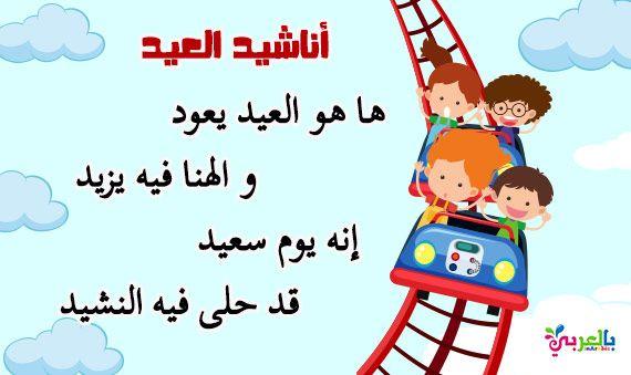 اناشيد العيد جديده فرحة العيد للاطفال