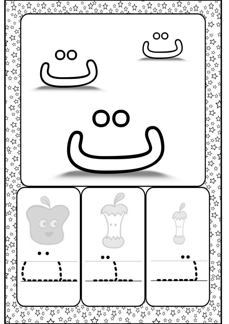 best 25 arabic alphabet pdf ideas on pinterest arabic language learning arabic language and. Black Bedroom Furniture Sets. Home Design Ideas