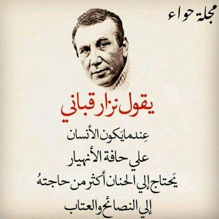 نزار قباني Words Quotes Inspirational Quotes About Success Beautiful Arabic Words