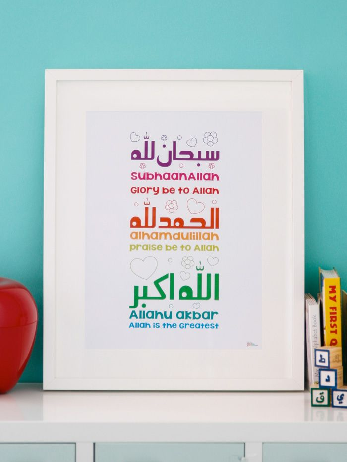 Glorious phrases, Subhan'allah, Alhamdulillah and Allahu Akbar all showcased in one print, complete in a frame of your choice. Ideal for a child's bedroom or playroom.