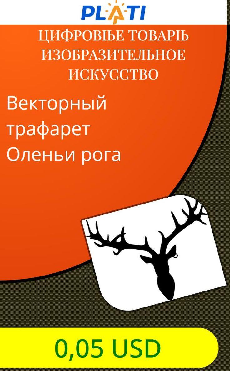 Векторный трафарет Оленьи рога Цифровые товары Изобразительное искусство
