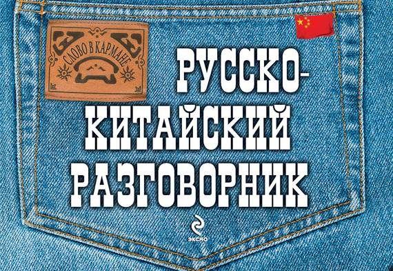 Русско-китайский разговорник #детскиекниги, #любовныйроман, #юмор, #компьютеры, #приключения