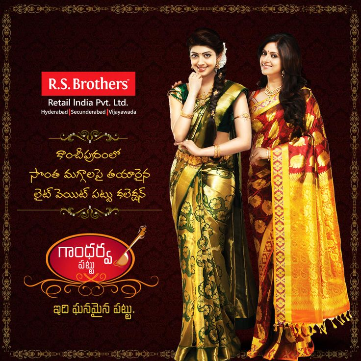 Maintain your Glamour in the right way especially on #TraditionalOcassions with this designed #PattuSaree from #R.S.Brothers. More range of Traditional costumes available exclusively @R.S.Brothers Shopping Mall.